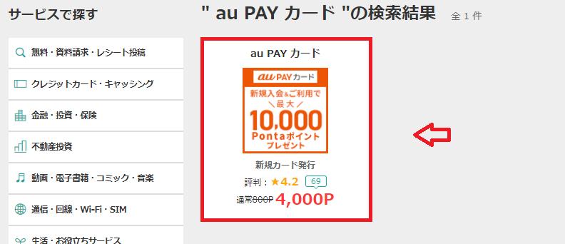 au PAY カードの発行を自己アフィリエイト経由で申し込む方法は?