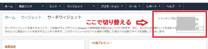 AmazonアソシエイトのトラッキングIDごとのアフィリエイトリンク作成方法