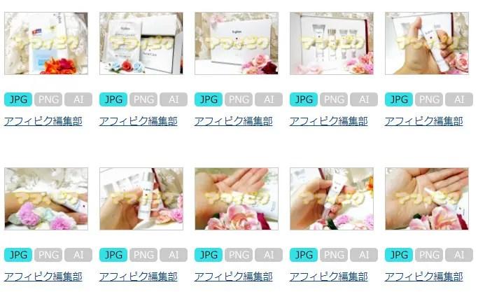 美容系のアフィリエイト商品レビュー画像を無料で取得できる「アフィピク」