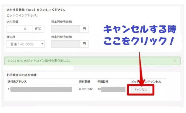 bitFlyer(ビットフライヤー)コイン送付キャンセル