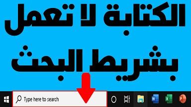 لا يمكن الكتابة في شريط بحث ويندوز Windows 10