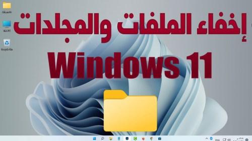 إخفاء وإظهار الملفات في ويندوز 11
