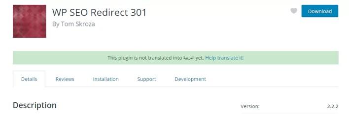 اضافة WP SEO Redirect 301
