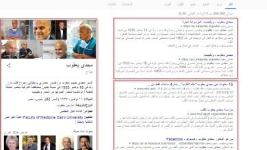 صورة ما هو معنى SERP وكل ما تريد معرفتة عن نتائج صفحات محركات البحث