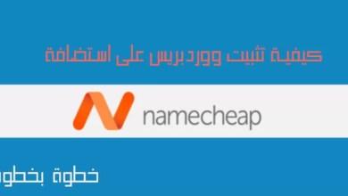 صورة كيفية تثبيت ووردبريس على استضافة Namecheap