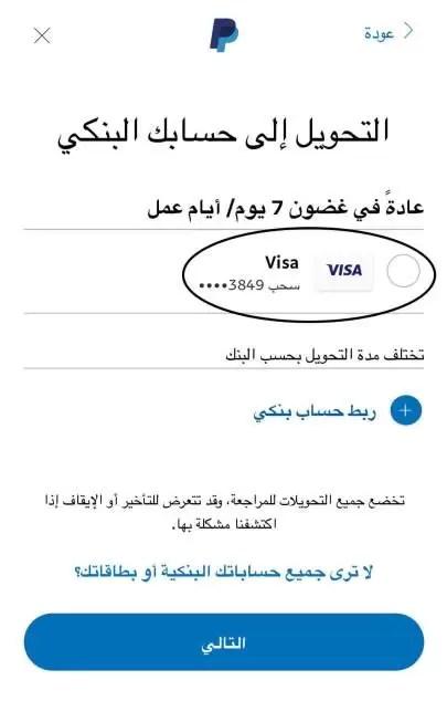 اختبار التحويل إلى بطاقة الفيزا