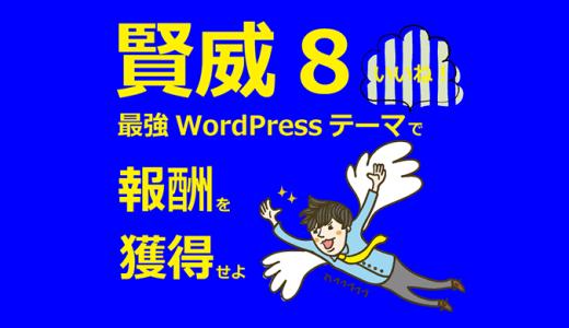 最強WordPressテーマ賢威8の愛用者がレビューします!アフィリエイトで稼ぐ方法も全て暴露します!