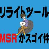 リライトツールでアフィリエイトするならMSRがおすすめ【購入特典あり】
