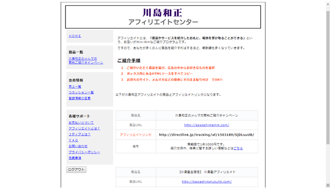オプトインアフィリエイトセンター川島和正とGRASP(だいぽん)の無料オファーは報酬が入りやすいASP