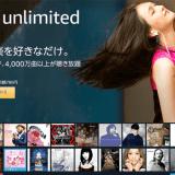 「Amazon Music Unlimited」30日間無料体験口コミ・レビュー