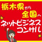 栃木県アフィリエイトコンサル 初心者から上級者まで受講生大歓迎
