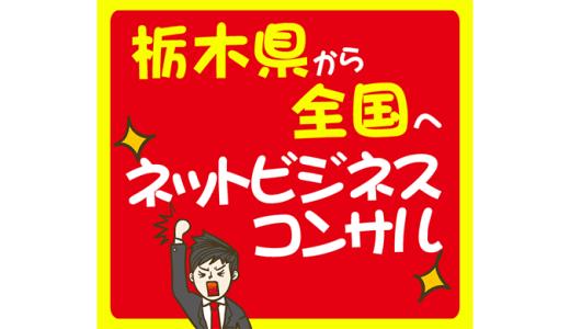 栃木県アフィリエイトコンサル | 初心者から上級者まで受講生大歓迎