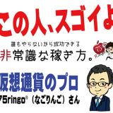 仮想通貨で稼ぐプロ75ringo(なごりんご)のYouTube動画と有料ノートがおすすめ!