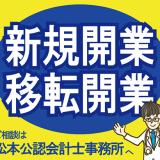 【松本公認会計士事務所】茨城県限定・医療開業セミナー【2019年9月8日】