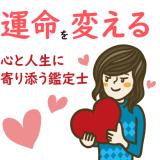 大手占いの館のトップの鑑定士・珠清(JUSEI)先生<br></noscript><img class=