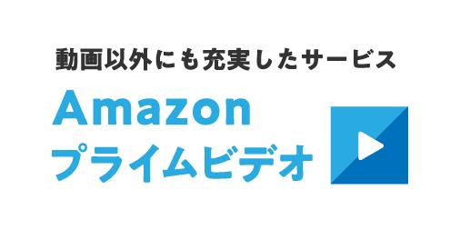 動画以外にも充実したサービス『Amazonプライムビデオ』