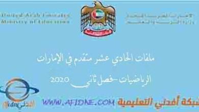 Photo of كل مايخص رياضيات الحادي عشر متقدم فصل ثاني 2020 الإمارات