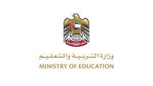 وزارة التربية والتعليم الامارات