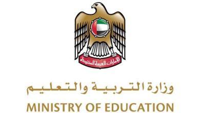 Photo of وزارة التربية تنجز خطة تعليم افتراضي لمرحلة قبل رياض الأطفال