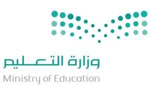وزارة التعليم :تنشر للمعلمين والمعلمات خطوات تقديم الدرس الإفتراضي والتواصل مع الطلاب.