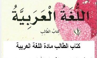 Photo of كتاب الأنشطة و الطالب لغة عربية للخامس فصل أول