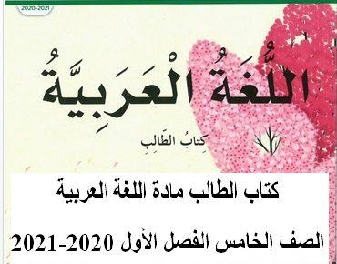 كتاب الأنشطة و الطالب لغة عربية للخامس فصل أول