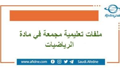 Photo of أوراق عمل جمع رياضيات الصف الاول الابتدائي