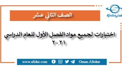 Photo of اختبارات شاملة لمواد الثاني عشر الفصل الأول 2021-2022مـ