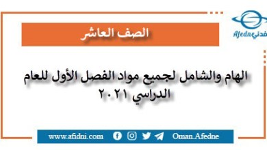 Photo of الهام والشامل لمنهاج الصف العاشر الفصل الأول 2021