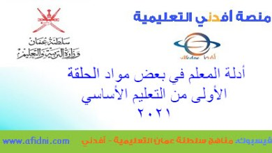Photo of دليل المعلم للحلقة الأولى من التعليم الأساسي ف2