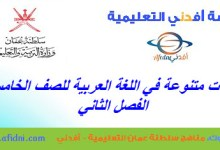 Photo of ملفات هامة في اللغة العربية للصف الخامس الفصل 2