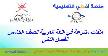 ملفات هامة في اللغة العربية للصف الخامس الفصل الثاني