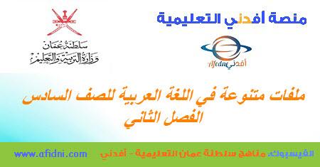 ملفات هامة في اللغة العربية للصف السادس الفصل الثاني
