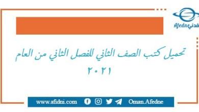 Photo of كتب الطالب للصف الثاني للفصل الثاني المنهاج العماني2021