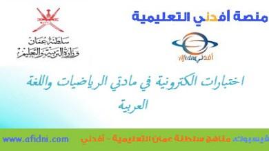 Photo of اختبارات الكترونية في العربي والرياضيات للصف الأول