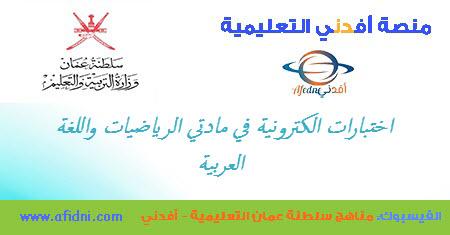 اختبارات الكترونية للأول في العربي والرياضيات