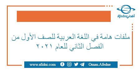مذكرات في اللغة العربية للفصل الثاني للصف الأول