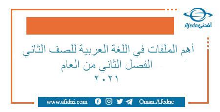 أهم الملفات في اللغة العربية للصف الثاني من الفصل الثاني