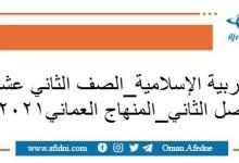 Photo of التربية الإسلامية الصف الثاني عشر الفصل الثاني عُمان 2021مـ