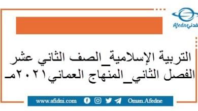 Photo of التربية الإسلامية الصف الثاني عشر الفصل الثاني 2021مـ