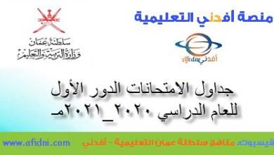 Photo of جداول امتحان دبلوم التعليم العام الدور الأول للعام الدراسي 2020_2021مـ عُمان