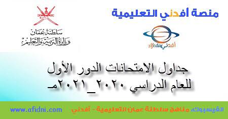 جداول امتحانات الصفوف الدور الأول للعام الدراسي 2020_2021مـ عُمان