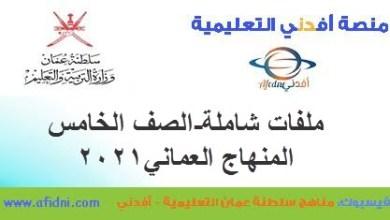 Photo of ملفات شاملة وذهبية للصف الخامس الفصل الثاني المنهاج العماني2021