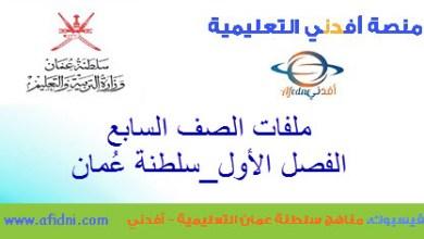 Photo of ملخصات السابع فصل أول عمان 2021_2022 أفدني