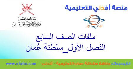 الصف السابع فصل أول عمان 2021_2022 أفدني