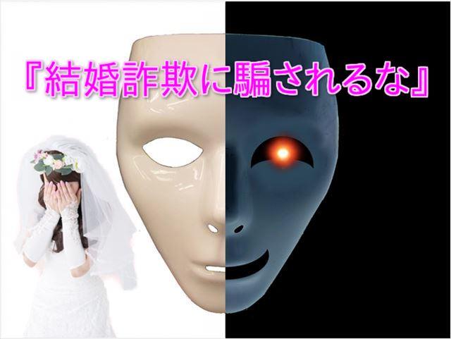婚活サイトで結婚詐欺