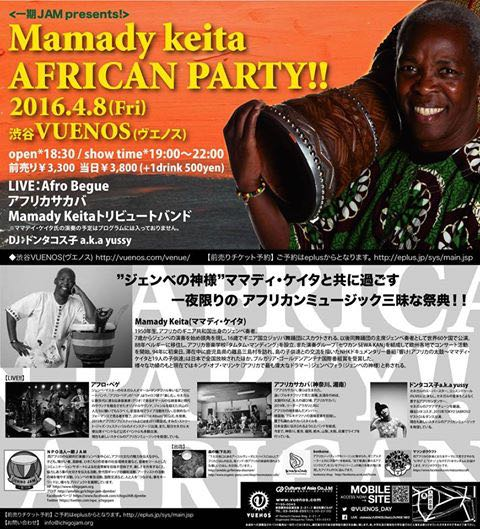 "Mamady keita"" AFRICAN PARTY!"