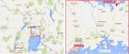 ウガンダーGogonyo地図 google map