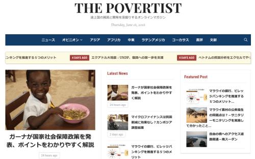 povertist