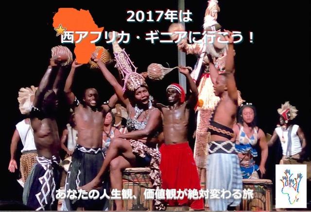 2017年はギニアに行こう